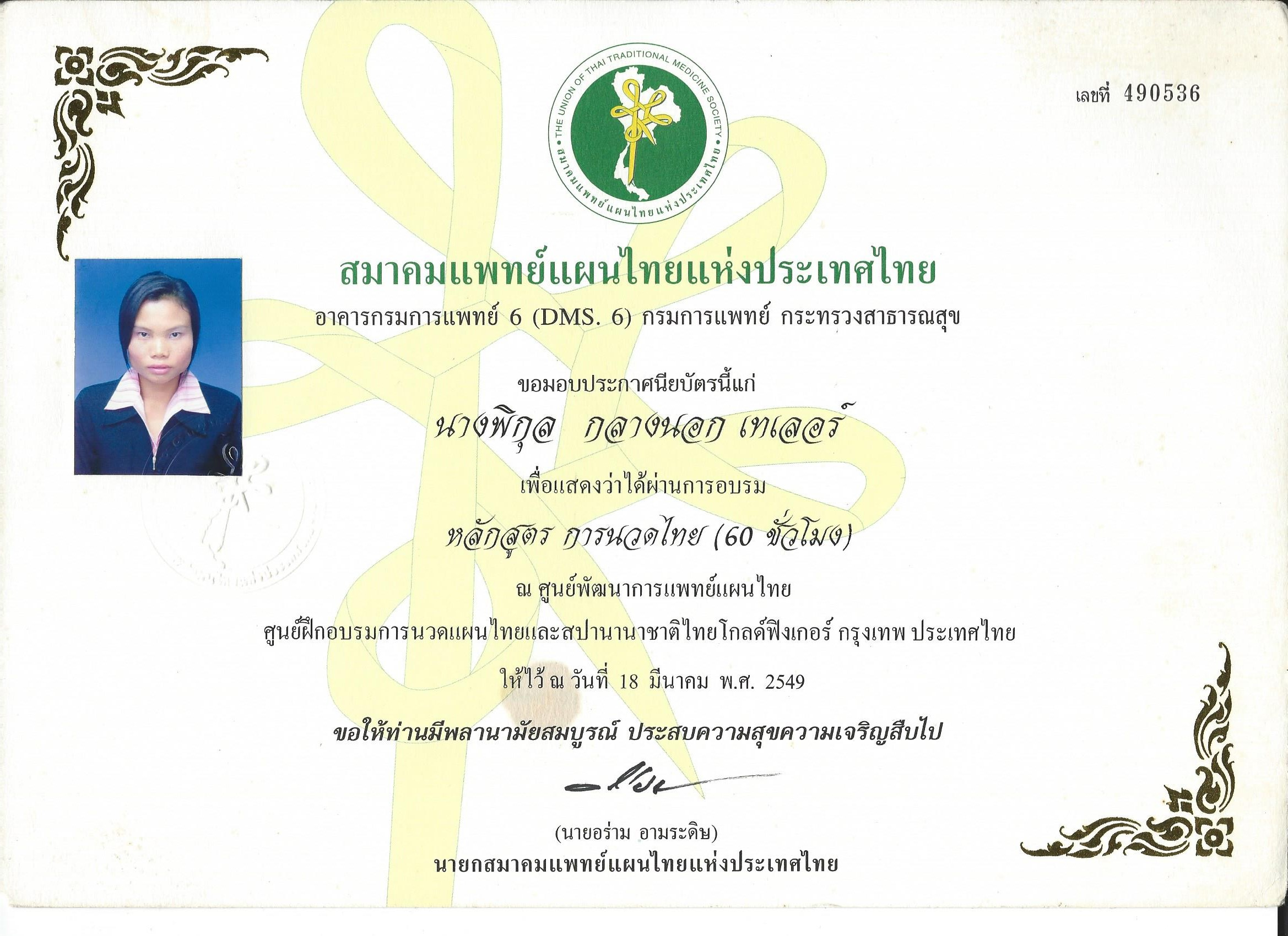 Chanok The Union Of Thai Traditional Medicine Society 1