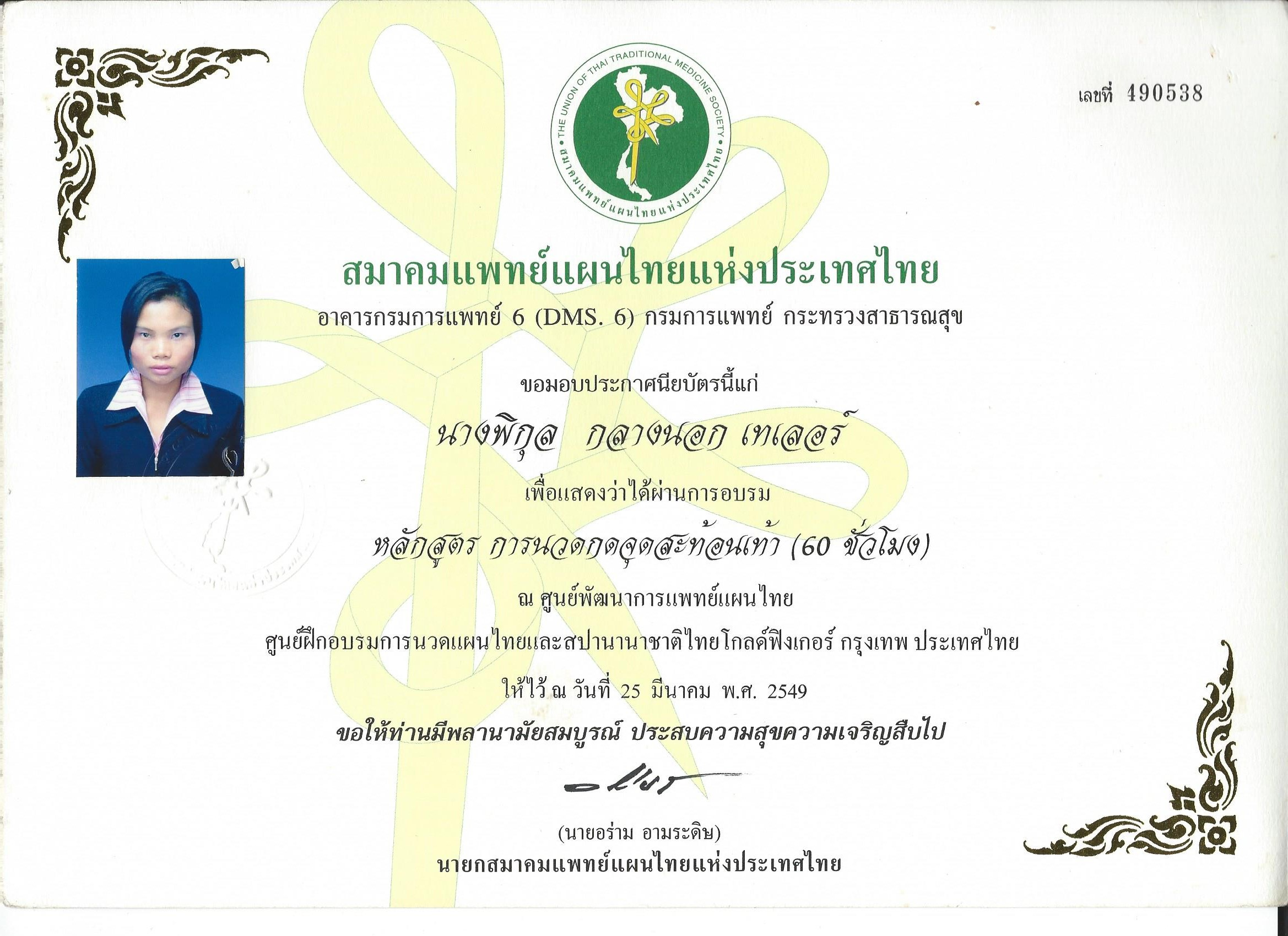 Chanok The Union Of Thai Traditional Medicine Society 3